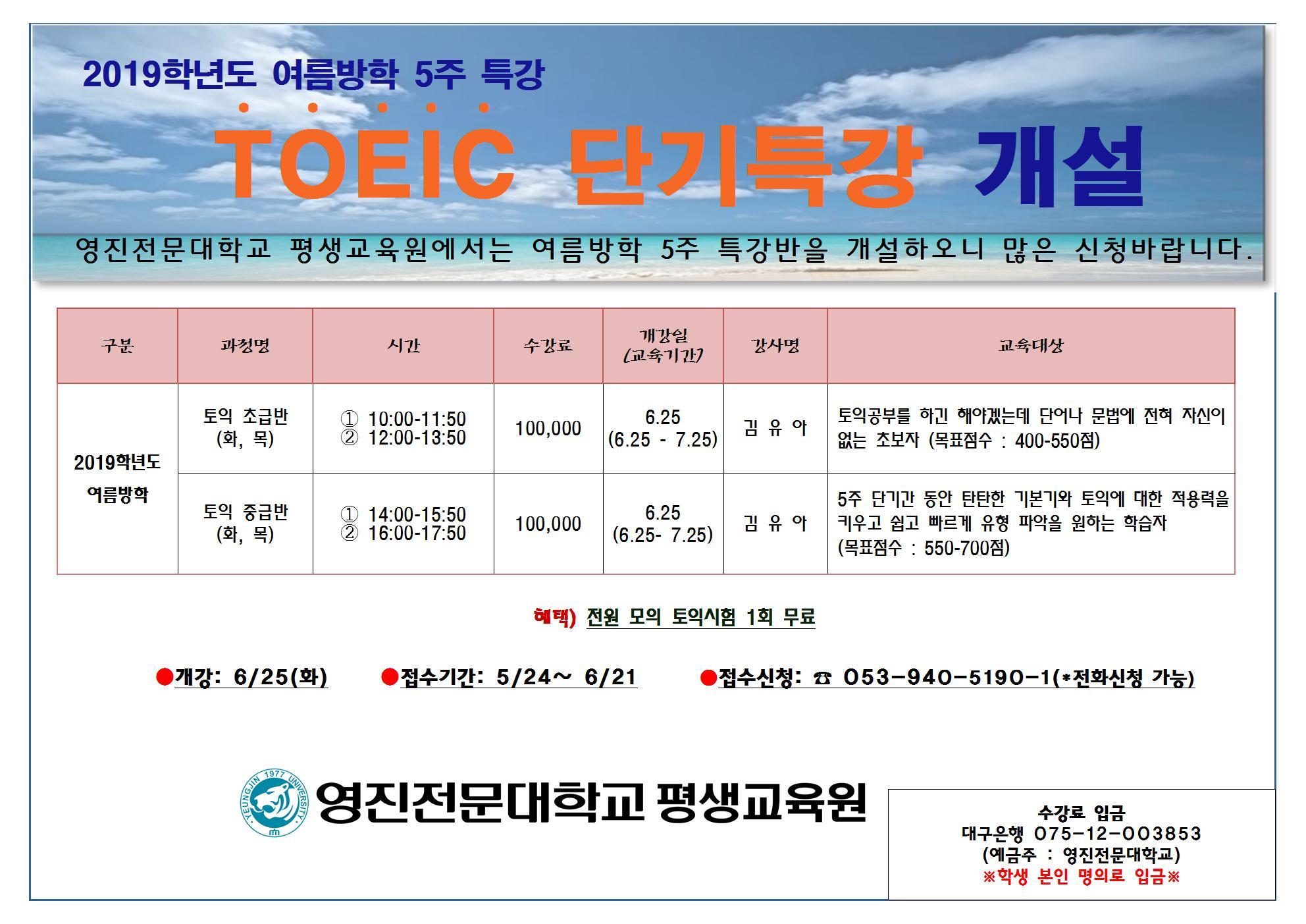 여름방학 4주특강 A3001.jpg